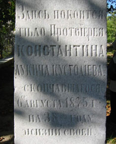 Могила о. Константина в Иреме (Венгрия)